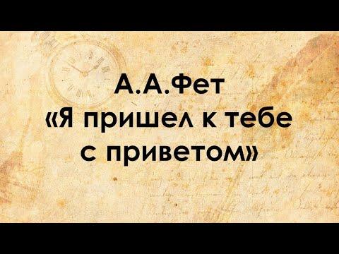 """Видеоурок на тему: А.А.Фет """"Я пришел к тебе с приветом"""" для 7 классов  с кыргызским языком обучения"""
