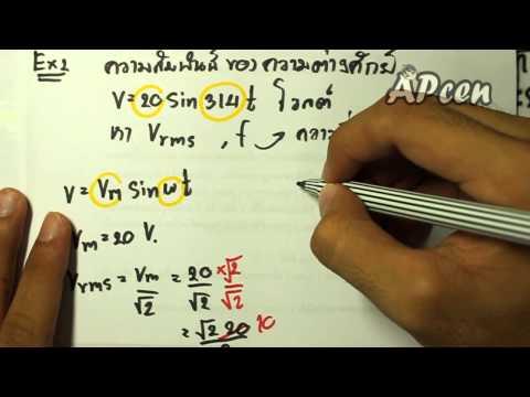 APcen Physics ไฟฟ้ากระแสสลับ 1/4