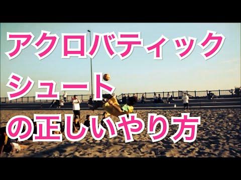ビーチサッカークリニック#5 ~オーバーヘッドキックの正しい方法~ClubAREIA TV
