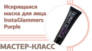 Мастер класс маски для лица InstaGlammers Purple от Faberlic