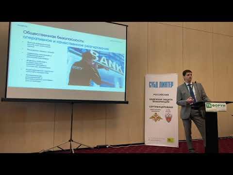 ГКС на ТБ Форуме 2020: Дмитрий Евдокимов Генеральный директор, HeadPoint (входит в ГКС)