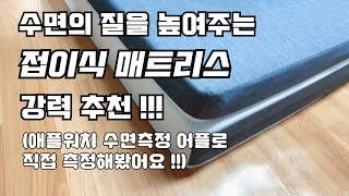 탄탄한 쿠션감의 3단 접이식 매트리스 강력 추천!!! …