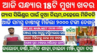 PM kisan yojana money credited to bank today   Cylinder Gas New Rules 2020   OJEE,Jee main,NEET Exam