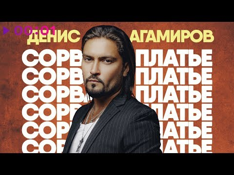 ДЕНИС АГАМИРОВ - Сорвано палтье | Official Audio | 2019