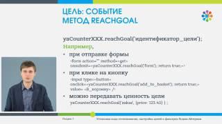 Анализ статистики сайта с помощью Яндекс Метрики