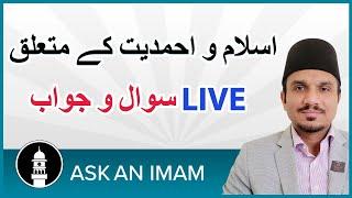 Ask an Imam | اسلام واحمدیت کے متعلق سوال وجواب