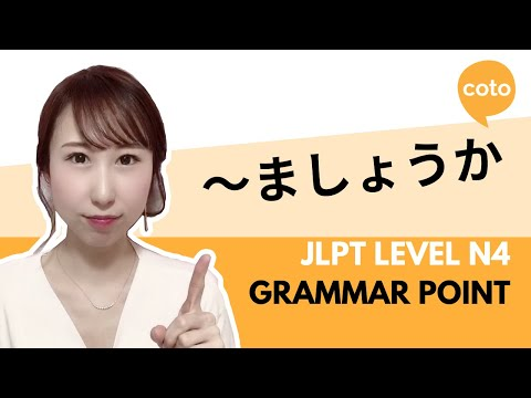 """JLPT N4 Grammar: 〜ましょうか (How to say """"Shall I..."""" in Japanese)"""