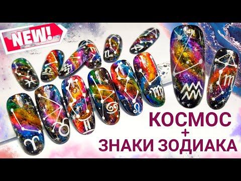 """Дизайн ногтей """"Космос + Знаки Зодиака"""""""