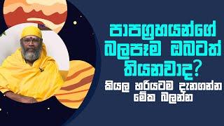 පාපග්රහයන්ගේ බලපෑම ඔබටත් තියනවාද කියල හරියටම දැනගන්න | Piyum Vila | 19 - 04 - 2021 | SiyathaTV Thumbnail