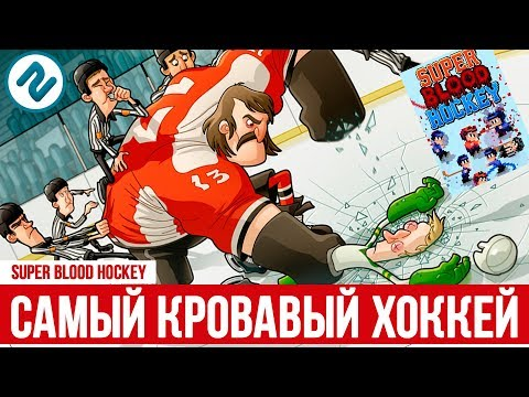 САМЫЙ КРОВАВЫЙ ХОККЕЙ | Super Blood Hockey — новая хоккейная игра на PC!