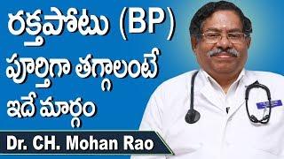 Tips to Control Blood Pressure in Telugu | BP | Health Tips | Dr.CH.Mohan Rao | Doctors Tv Telugu