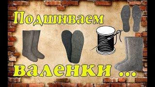 Подшиваем валенки ( Ремонт обуви )