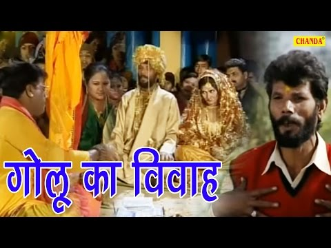 Golu Ka Byah   Jageshwar Dhama, Krishnapal Hakla   Haryanvi Funny Comedy Video