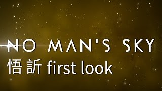 No Man's Sky 無人深空|第一次接觸|悟訢