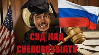 Разоблачение ChebuRussiaTV. ПРИГОВОР ВЫНЕСЕН!