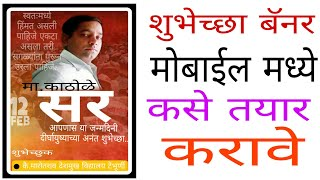 How to make shubhechha banner in mobile | shubhechha banner | birthday banner
