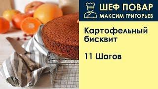 Картофельный бисквит . Рецепт от шеф повара Максима Григорьева