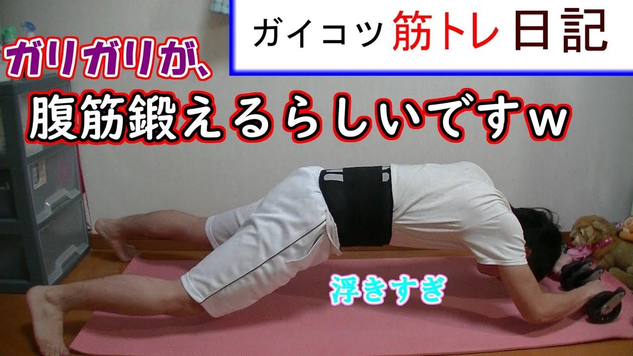 ローラー 腰痛 い 腹筋