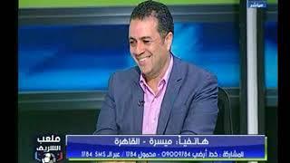 برنامج ملعب الشريف | لقاء محمد الشرقاوي وأحمد الخضري وأخر أخبار الأهلي والزمالك-9-2-2018