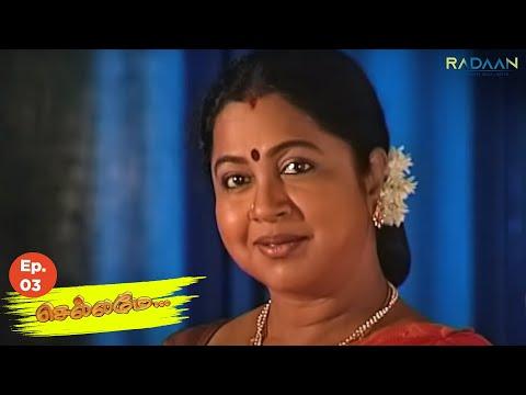 செல்லமே - Chellamay   Episode - 03   Tamil Serial   Radikaa Sarathkumar   RadaanMedia