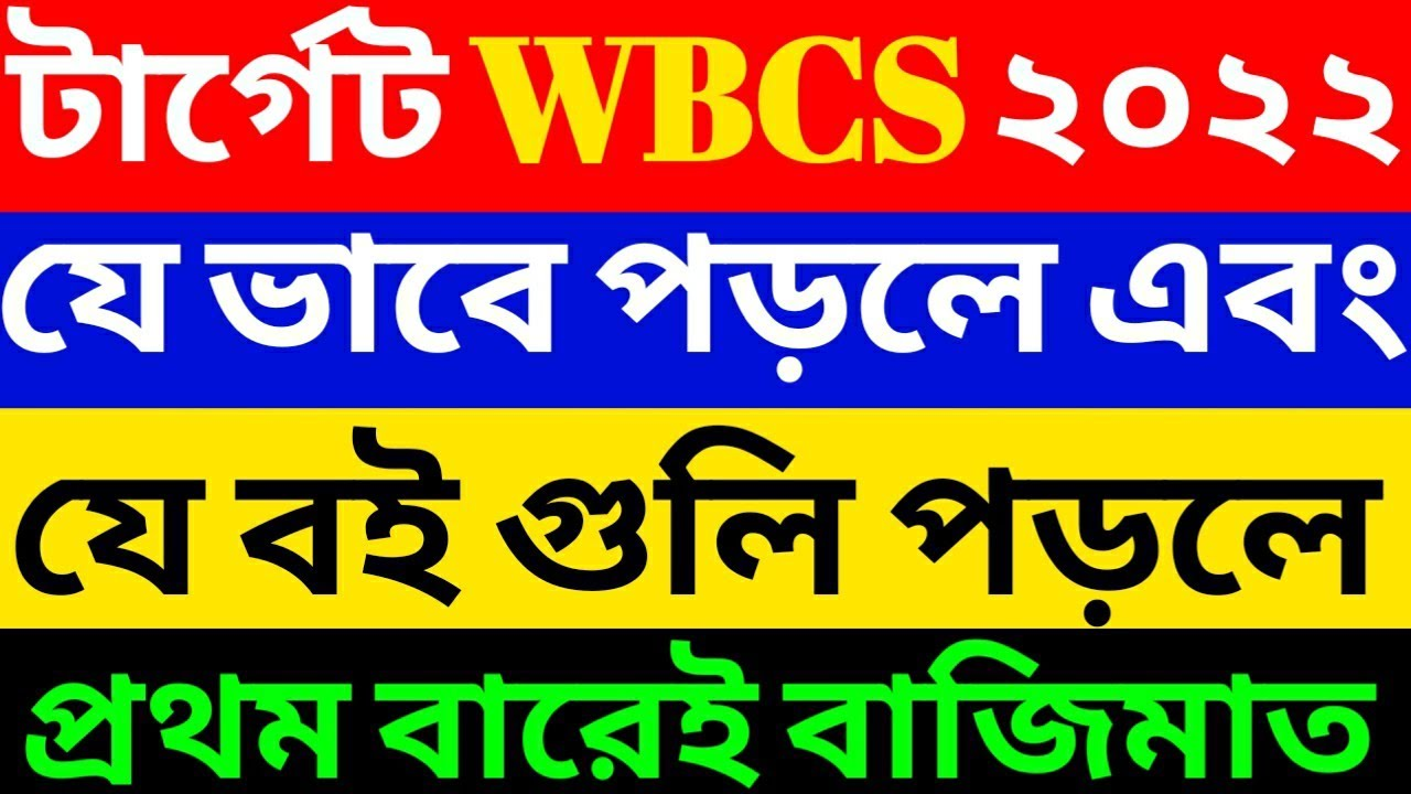 How To Start Preparation For WBCS / List Of Books For WBCS / WBCS Preparation