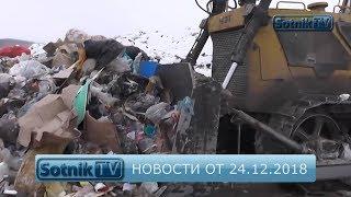 НОВОСТИ. ИНФОРМАЦИОННЫЙ ВЫПУСК 24.12.2018