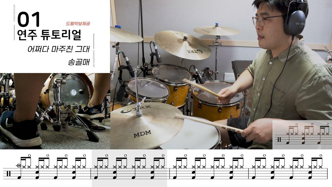어쩌다 마주친 그대 드럼연주 튜토리얼 / 송골매 / 드럼악보 / 쿵푸드럼