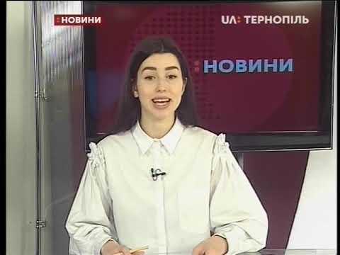 UA: Тернопіль: 11.12.2019. Новини. 13:30