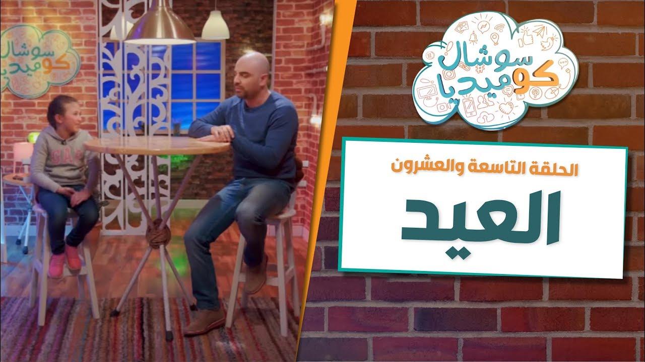 العيد - سوشال كوميديا مع رجائي قواس