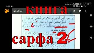 арабский язык с арабом | урок сарфа (морфология) арабского языка № 2 (последний урок)