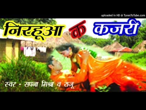 KAJARI BHOJPURI - SAPANA MISHRA AND RAJU - AE NIRHU AAWA [MP3]
