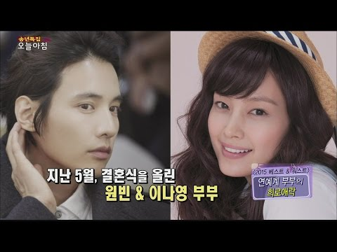 [Morning Show] Won Bin ♡ Lee Na-young, Physiognomy is perfect match [생방송오늘아침]20151231