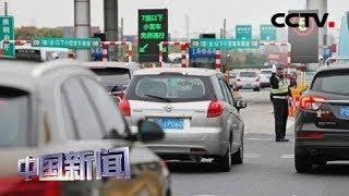 [中国新闻] 交通运输部:将实现ETC车载装置免费全覆盖 | CCTV中文国际