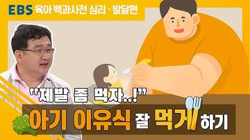 [EBS 육아 백과사전 심리·발달편] 아기 이유식 잘 먹게 하기