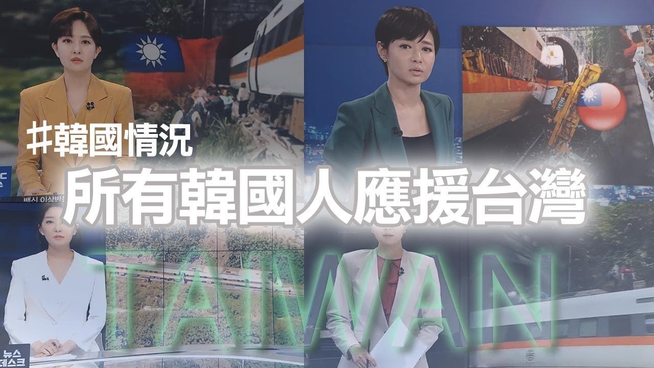危機時刻,韓國國民對台灣無法想像的反應
