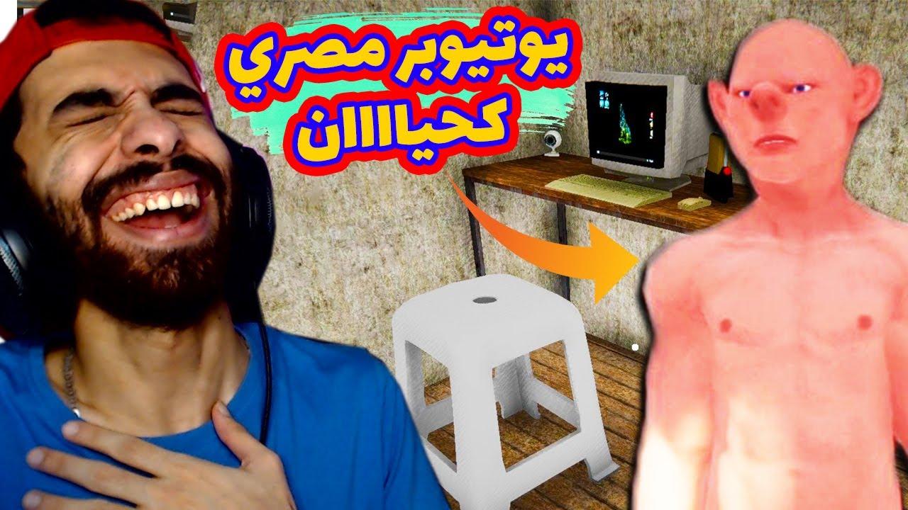 محاكي اليوتيوبر المصري الكحيان 😂🔥 عملت اسوء سيت اب في التاريخ | Streamer Life Simulator