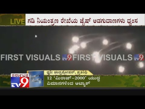 Exclusive Visuals of IAF Air Strike On JeM Terror Bases At PoK