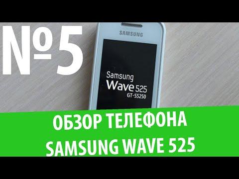 5. Привет, Bada! Обзор Samsung GT-S5250 (Wave 525) La Fleur