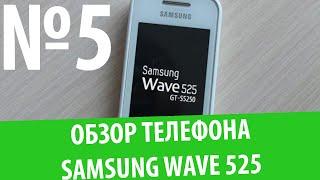 """Обзор телефона Samsung GT-S5250 (Wave 525) La Fleur: """"Привет, Bada!"""""""