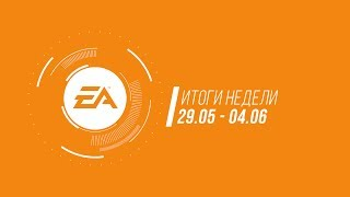 EA — Итоги недели 16