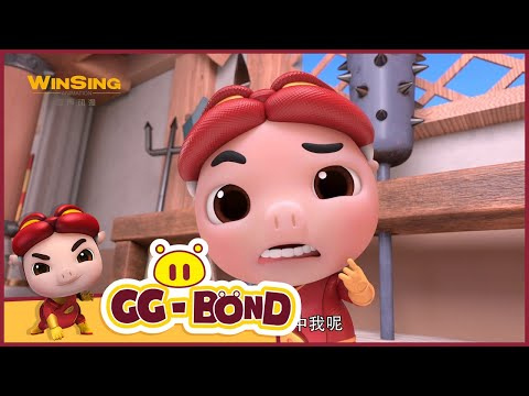 GG Bond: Adventure to the World EP14 Fighter in the Arena 猪猪侠番外之环球日记 第十四集《勇气的真谛》