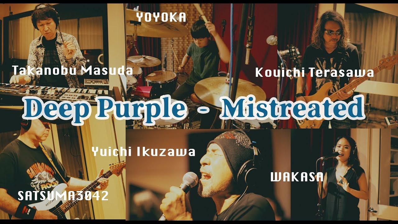 Download Deep Purple - Mistreated / YOYOKA's 12th Birthday Session