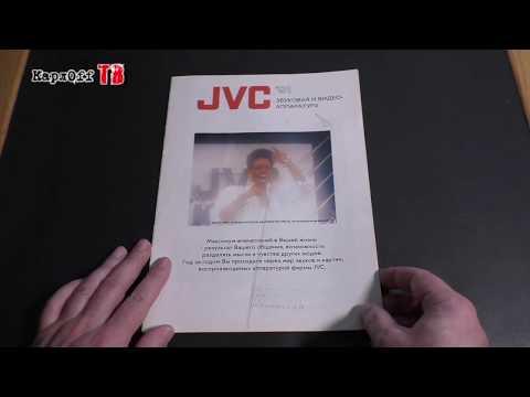 Привет из 90-х. Каталог фирмы JVC 1991 года.