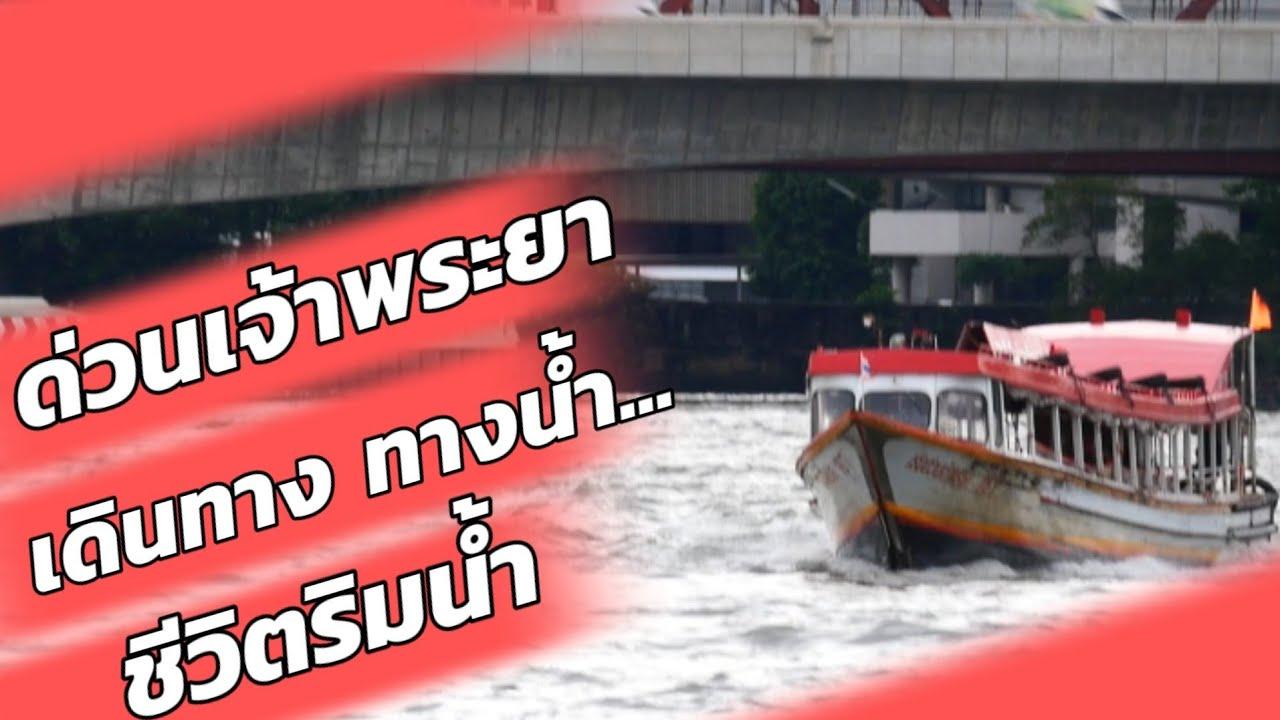 เรือด่วนเจ้าพระยา Chaopraya Express ท่าน้ำบางโพ กับวิถีชีวิตทางน้ำ ริมเจ้าพระยา