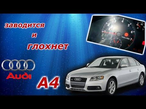 Заводится и глохнет Ауди а4 Starts and stalls Audi A4
