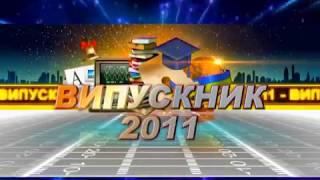 ВЫПУСКНОЙ 2011 Киевская обл с Бузова.
