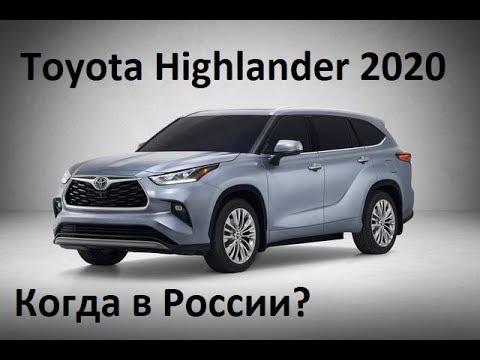 Toyota Highlander 2020 обзор, цена, комплектация, когда старт продаж