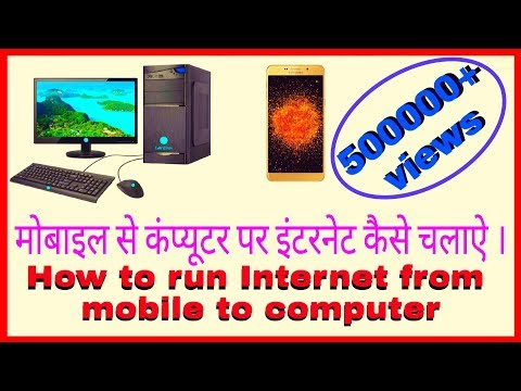 how to connect mobile internet with pc / laptop hindi