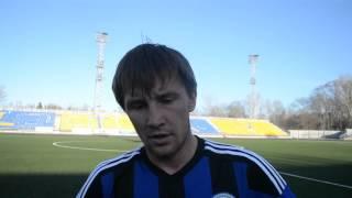 Максим Фильчаков — о матче с «Алтаем»