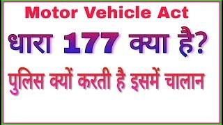 धारा 177 क्या है   Dhara 177  Motor Vehicle Act section 177  